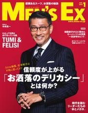 Men's Ex(メンズイーエックス) (2018年1月号)