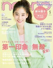 non-no (ノンノ) 2021年5月号【読み放題限定】 / 集英社