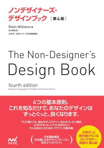 ノンデザイナーズ・デザインブック [第4版] / RobinWilliams