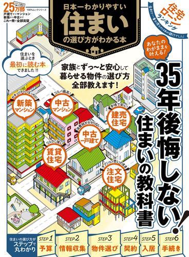 100%ムックシリーズ 日本一わかりやすい 住まいの選び方がわかる本 / 晋遊舎