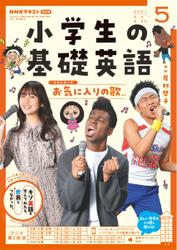 NHKラジオ 小学生の基礎英語 (2021年5月号) / NHK出版