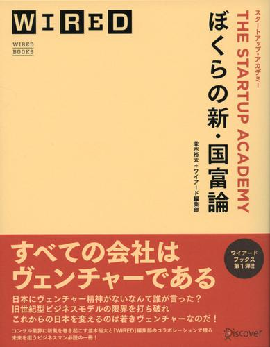 ぼくらの新・国富論 スタートアップ・アカデミー / 並木裕太