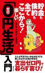 楽しい「0円生活」入門 / 丸田潔