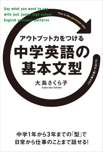 アウトプット力をつける 中学英語の基本文型 / 大島さくら子