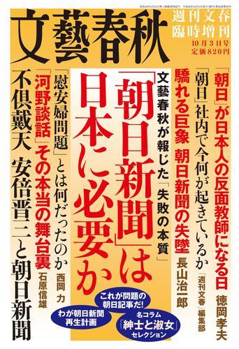 週刊文春臨時増刊「朝日新聞」は日本に必要か / 文藝春秋