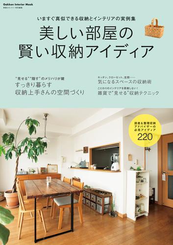 美しい部屋の賢い収納アイディア / ライフ&フーズ編集室