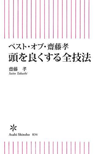 ベスト・オブ・齋藤孝 頭を良くする全技法 / 齋藤 孝