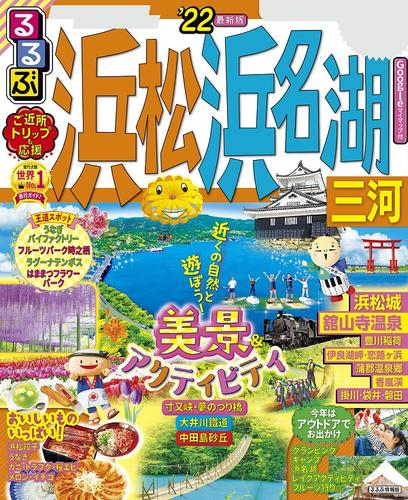 るるぶ浜松 浜名湖 三河'22 / JTBパブリッシング