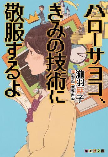 ハローサヨコ、きみの技術に敬服するよ / 瀧羽麻子