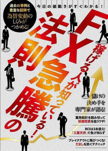 FX急騰の法則 / 伊達直太