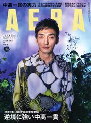 AERA(アエラ) (3/8号) / 朝日新聞出版