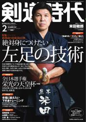 月刊剣道時代 (2021年2月号) / 体育とスポーツ出版社