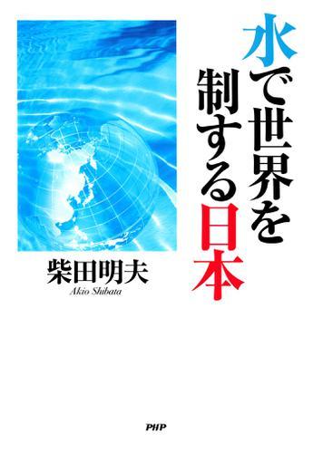 水で世界を制する日本 / 柴田明夫