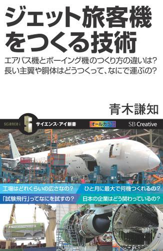 ジェット旅客機をつくる技術 エアバス機とボーイング機のつくり方の違いは?長い主翼や胴体はどうつくって、なにで運ぶの? / 青木謙知
