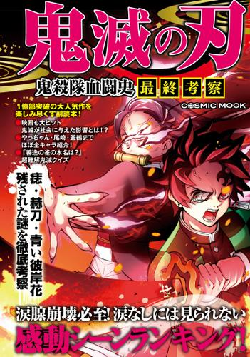 鬼滅の刃 鬼殺隊血闘史 最終考察 / コスミック出版編集部