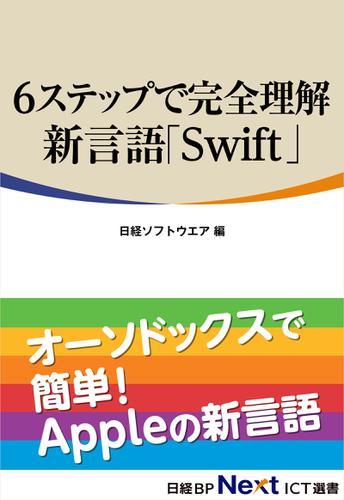6ステップで完全理解 新言語「Swift」(日経BP Next ICT選書) / 日経ソフトウエア