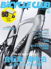 BiCYCLE CLUB(バイシクルクラブ) (2021年10月号) / マイナビ出版