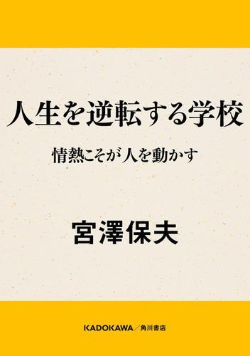 人生を逆転する学校 情熱こそが人を動かす / 宮澤保夫