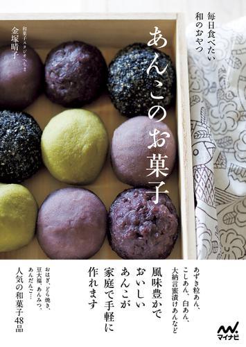 あんこのお菓子 毎日食べたい和のおやつ / 金塚晴子