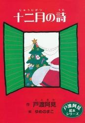 十二月の詩 クリスマス・ストーリー / 戸渡阿見