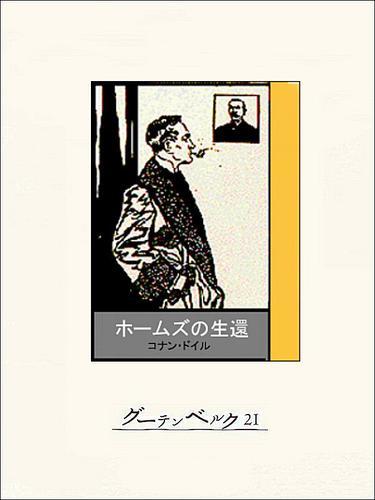 ホームズの生還 / コナン・ドイル