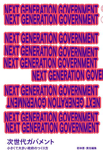 NEXT GENERATION GOVERNMENT 次世代ガバメント 小さくて大きい政府のつくり方 / 若林恵