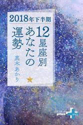 2018年下半期 12星座別あなたの運勢 / 真木あかり