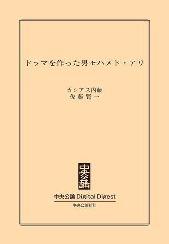 ドラマを作った男モハメド・アリ / 佐藤賢一
