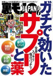 裏モノJAPAN スタンダードデジタル版 (2021年6月号) / 鉄人社