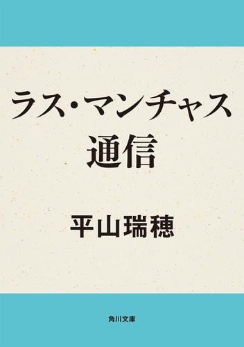 ラス・マンチャス通信 / 平山瑞穂