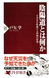 陰陽道とは何か 日本史を呪縛する神秘の原理 / 戸矢学