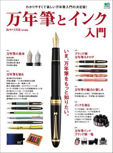 万年筆とインク入門 / カメラ編集部