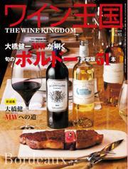 ワイン王国 (2016年3月号)