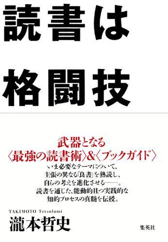 読書は格闘技 / 瀧本哲史