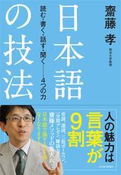 日本語の技法―読む・書く・話す・聞く─4つの力