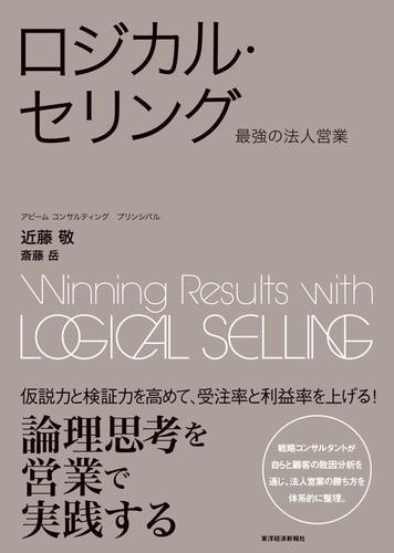 ロジカル・セリング―最強の法人営業 / 近藤敬