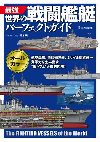 最強 世界の戦闘艦艇パーフェクトガイド / 坂本明