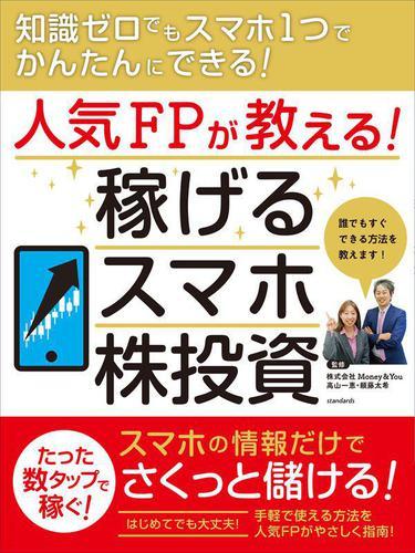 人気FPが教える! 稼げるスマホ株投資 / 頼藤太希