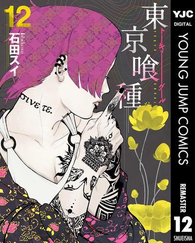 東京喰種トーキョーグール リマスター版 12 / 石田スイ