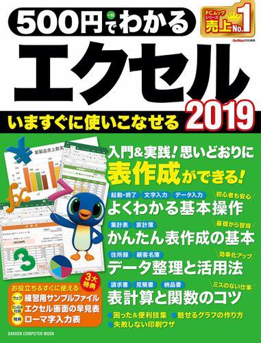 500円でわかるエクセル2019 / GetNavi特別編集