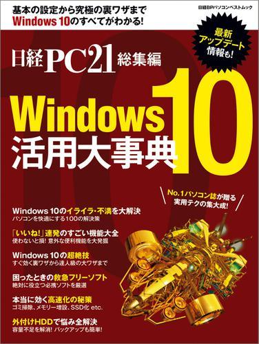 日経PC21総集編 Windows10 活用大事典 / 日経PC21