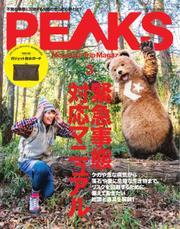 PEAKS 2021年3月号 No.136 / PEAKS編集部
