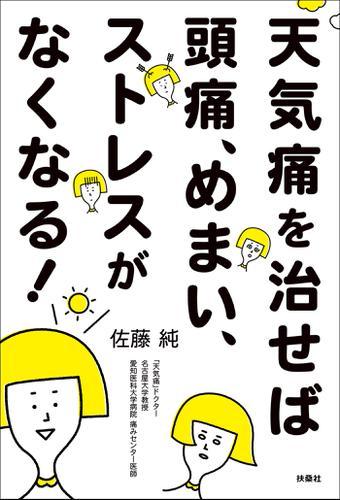天気痛を治せば頭痛、めまい、ストレスがなくなる! / 佐藤純