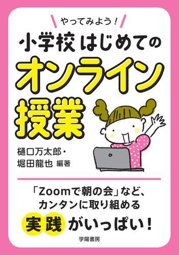 やってみよう! 小学校はじめてのオンライン授業 / 樋口万太郎
