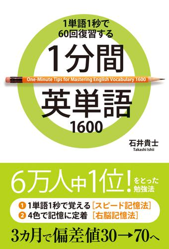 1分間英単語1600 / 石井貴士