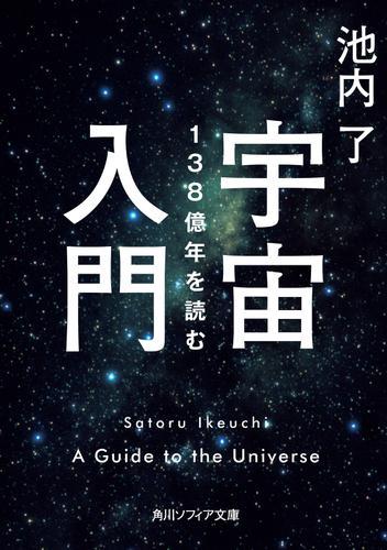 宇宙入門 138億年を読む / 池内了