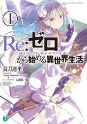 Re:ゼロから始める異世界生活 1 / 長月達平