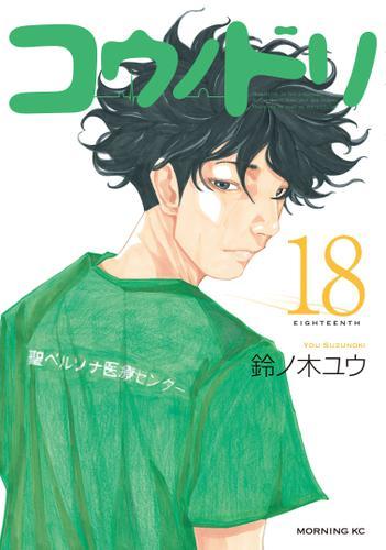 コウノドリ(18) / 鈴ノ木ユウ