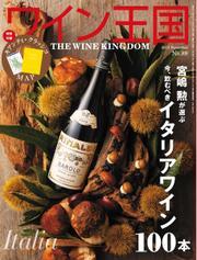 ワイン王国 (2015年11月号)