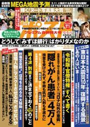 週刊ポスト (2021年3/19・26号) / 小学館